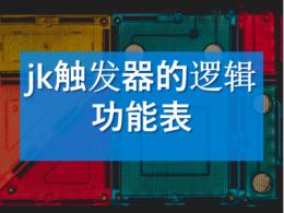 jk触发器的逻辑功能表