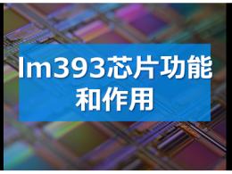 lm393芯片功能和作用
