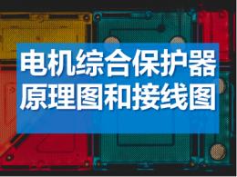电机综合保护器原理图和接线图