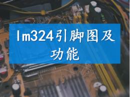 lm324引脚图及功能