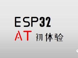 初体验乐鑫 ESP32 AT 指令