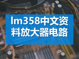 lm358中文资料放大器电路