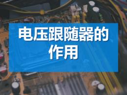 电压跟随器的作用