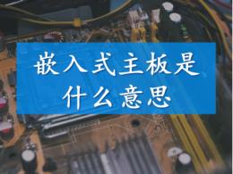 嵌入式主板是什么意思