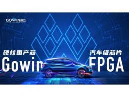 """""""芯""""危机下汽车级芯片的尖峰时刻,高云AEC Q-100认证FPGA助力国内汽车市场"""