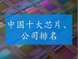 中国十大芯片企业有哪些 中国芯片公司排名