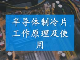 半导体制冷原理_半导体制冷片工作原理及使用