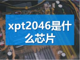 xpt2046是什么芯片
