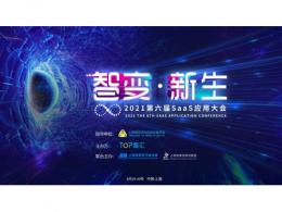 智变·新生 2021第六届SaaS应用大会正式开启