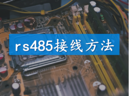 rs485接线方法