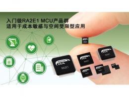 瑞萨电子推出RA产品家族全新入门级RA2E1 MCU产品群 以满足成本敏感与空间受限型应用需求