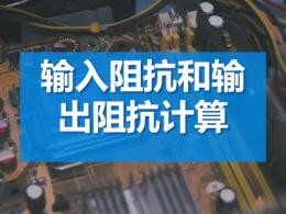 输入阻抗和输出阻抗计算_输入阻抗和输出阻抗测量