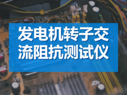 发电机转子交流阻抗测试仪原理