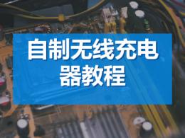 自制无线充电器教程 如何自制无线充电器