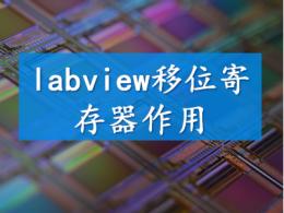 labview移位寄存器的用法及作用