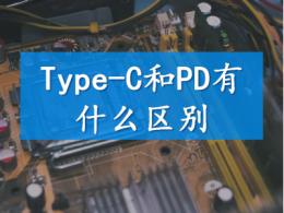 Type-C和PD有什么区别