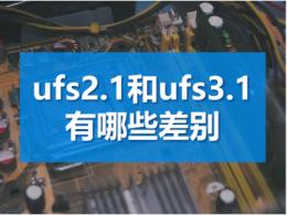 ufs2.1和ufs3.1有哪些差别