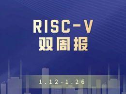 RISC-V双周报1.12-1.26