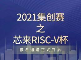 """2021年集创赛""""芯来RISC-V杯""""等你来战!"""