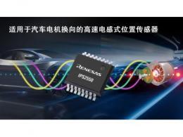 瑞萨电子推出IPS2550传感器 将电感式位置感测产品阵容扩展至汽车电机换向应用