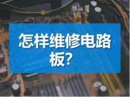 维修电路板有哪些方法_怎样维修电路板?