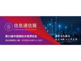 从新基建到5G,CIOE信息通信展覆盖通信全产业链