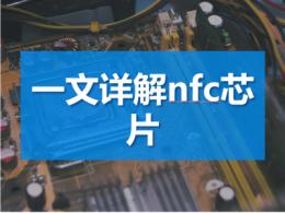 一文详解nfc芯片