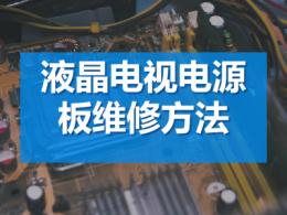 液晶电视电源板维修方法及电路