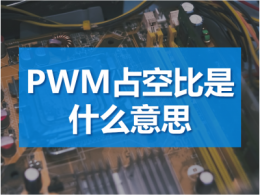 pwm占空比什么意思 pwm占空比计算公式