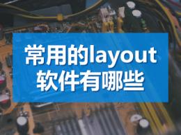 常用的layout软件有哪些