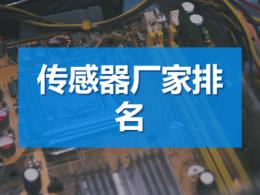 传感器厂家排名