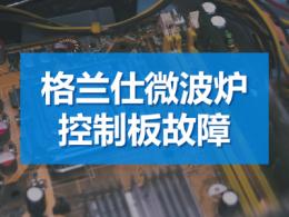 格兰仕微波炉控制板常见故障分析