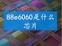 88e6060是什么芯片