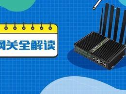 """5G网关中的""""瑞士军刀""""--动态讲解飞凌FCU2303的智能应用"""