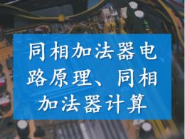 同相加法器电路原理_同相加法器计算