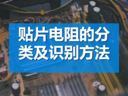 贴片电阻的分类及识别方法