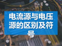电流源与电压源的区别及符号