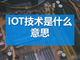 IOT技术是什么意思