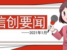 """信创要闻丨中国PC市场2021年预计增长10.7%;华为:获""""计算平台创新奖"""""""