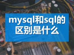 MySQL和SQL的区别是什么