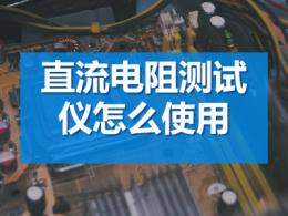 直流电阻测试仪怎么使用