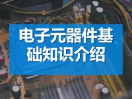 电子元器件基础知识介绍