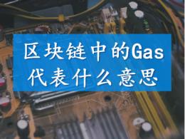 区块链中的Gas代表什么意思