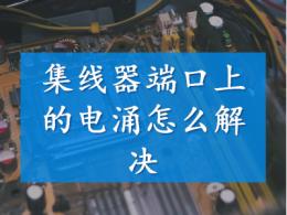 集线器端口上的电涌怎么解决