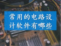 常用的电路设计软件有哪些