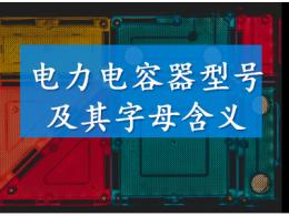 电力电容器型号及其字母含义