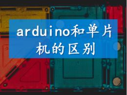 Arduino和单片机的区别
