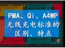 PMA、Qi、A4WP无线充电标准的区别、特点