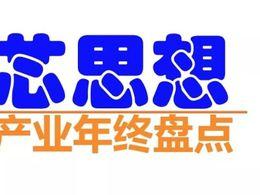 【产业年终盘点】中国存储产业迎来丰年,全球加速创新