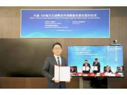 SK海力士与大连市人民政府签署合作谅解备忘录,助力中国信息技术产业发展及区域经济繁荣